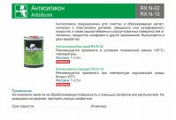 rx_n02_i_n10_antisilikon_2018_tds